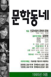계간 문학동네 1995년 여름호 통권 3호
