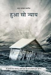 Whatever Has Happened Is Justice (Hindi)