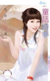 童話綺夢~花夢情人之二: 禾馬文化水叮噹系列337