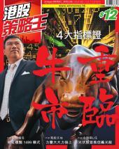 港股策略王: issue 63 4大指標證 牛市重臨