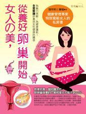 女人的美,從養好卵巢開始: 健康管理專家特別寫給女人的私房書