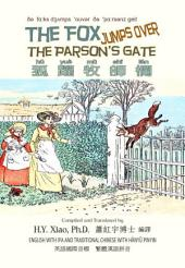 09 - The Fox Jumps Over the Parson's Gate (Traditional Chinese Hanyu Pinyin with IPA): 狐躍牧師欄(繁體漢語拼音加音標)