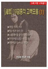 [세트] 19금충격 고백모음(1) (전5화) (19금 관능소설)