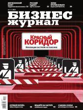 Бизнес-журнал, 2012/02