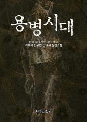 [세트] 용병시대 (전7권/완결)