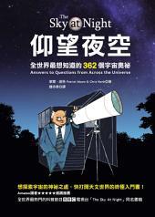 仰望夜空: 全世界最想知道的362個宇宙奧祕