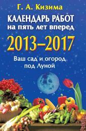 Календарь работ на 5 лет вперед. 2013-2017. Ваш сад и огород под Луной