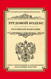 Трудовой кодекс Российской Федерации. Текст с изменениями и дополнениями на 20 января 2015 г.