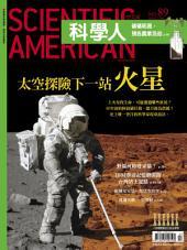 科學人(第89期/2009年7月號): SM089