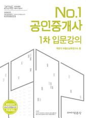 2016 No.1 공인중개사 1차 입문강의: 2016년 27회 공인중개사 시험대비