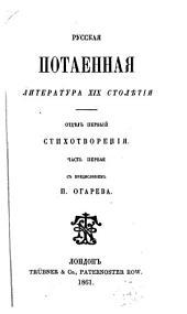 Russkai︠a︡ potaennai︠a︡ literatura XIX stoli︠e︡tīi︠a︡