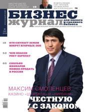 Бизнес-журнал, 2008/06: Краснодарский край