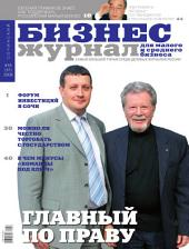 Бизнес-журнал, 2008/16: Сочи
