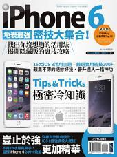 iPhone 6地表最強密技大集合!找出你沒想過的活用法,揭開隱藏版的�技攻略