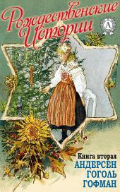 «Рождественские истории». Книга вторая. Андерсен Г.Х.; Гоголь Н.; Гофман Э.