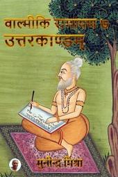 Valmiki Ramayan - 7 Uttarkand: श्रीमद्वाल्मीकियरामायणे उत्तरकाण्डम् ७