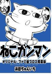 ねこガンマン オリジナル ファミ通ブロス掲載版