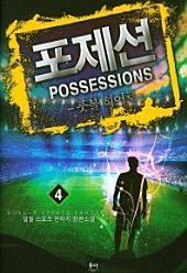 포제션(Possessions). 4