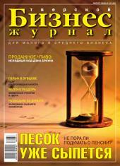 Бизнес-журнал, 2006/15: Тверская область