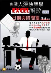 由淺入深快樂學EXCEL函數〈修訂版〉:日期與時間篇