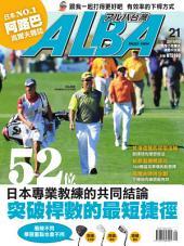ALBA阿路巴高爾夫國際中文版 21期