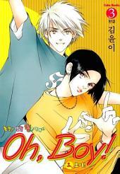 [BL] Oh, Boy! (오, 보이!) 3 (완결)