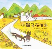 小驢子花生米: 愛智圖書系列019