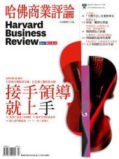 哈佛商業評論2016年7月號: 接手領導就上手