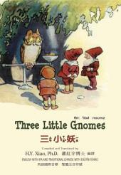 07 - Three Little Gnomes (Traditional Chinese Zhuyin Fuhao with IPA): 三小妖(繁體注音符號加音標)