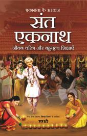 Ekagrata Ke Sartaj - SANT EKNATH: Jeevan Charitra Aur Bahumulya Shikshayen