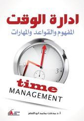 إدارة الوقت: المفهوم و القواعد و المهارات