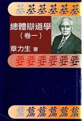 總體辯道學(卷一)── 基要篇