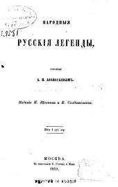 Народныя русския легенды