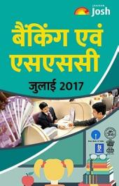 Banking & SSC July 2017 ebook Hindi