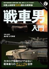 戦車男入門: 元陸上自衛官だから語れる戦車論