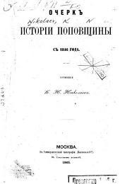 Очерк исторіи поповщины с 1846 года