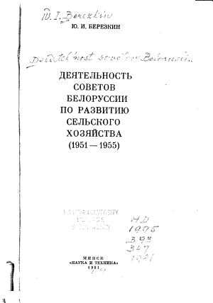 1951 1955