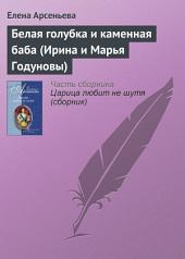 Белая голубка и каменная баба (Ирина и Марья Годуновы)
