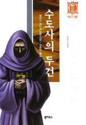 수도사의 두건: 캐드펠시리즈 3