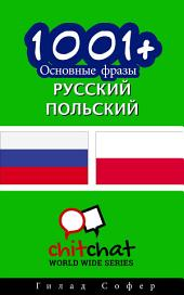 1001+ основные фразы Pусский - польский