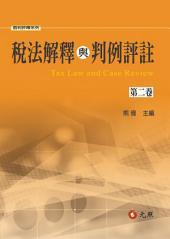 稅法解釋與判例評註第二卷