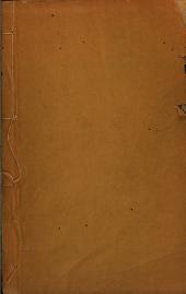 天真閣集: 54卷 ; 外集6卷, Volumes 1-10