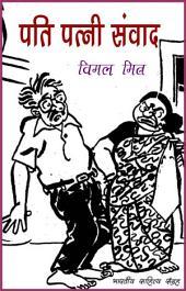 पति पत्नी संवाद (Hindi Sahitya): Pati Patni Samvad(Hindi Novel)