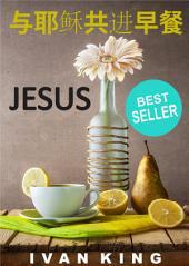 与耶稣共进早餐: [基督书籍及圣经]