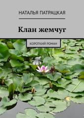 Черное сокровище лагуны. Серия «Проза – 2014»
