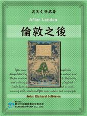 After London (倫敦之後)