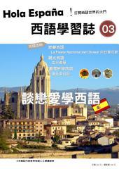 Hola España 西語學習誌 第三期: 最豐富的西語自學教材