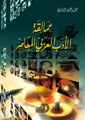 عمالقة الادب العربي