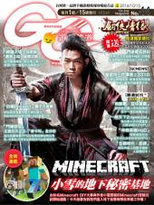 Game Channel 遊戲頻道 No.44