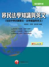 105年移民法學知識與英文(包括中華民國憲法、法學緒論、英文)